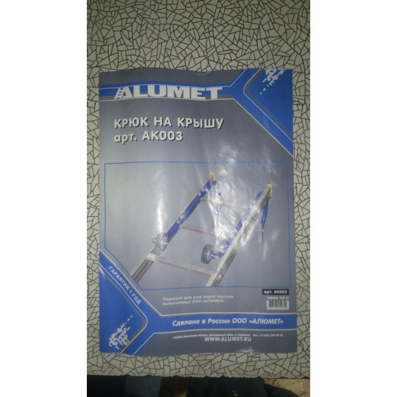 Кронштейн (крюк) для крыши Алюмет АК003, Россия