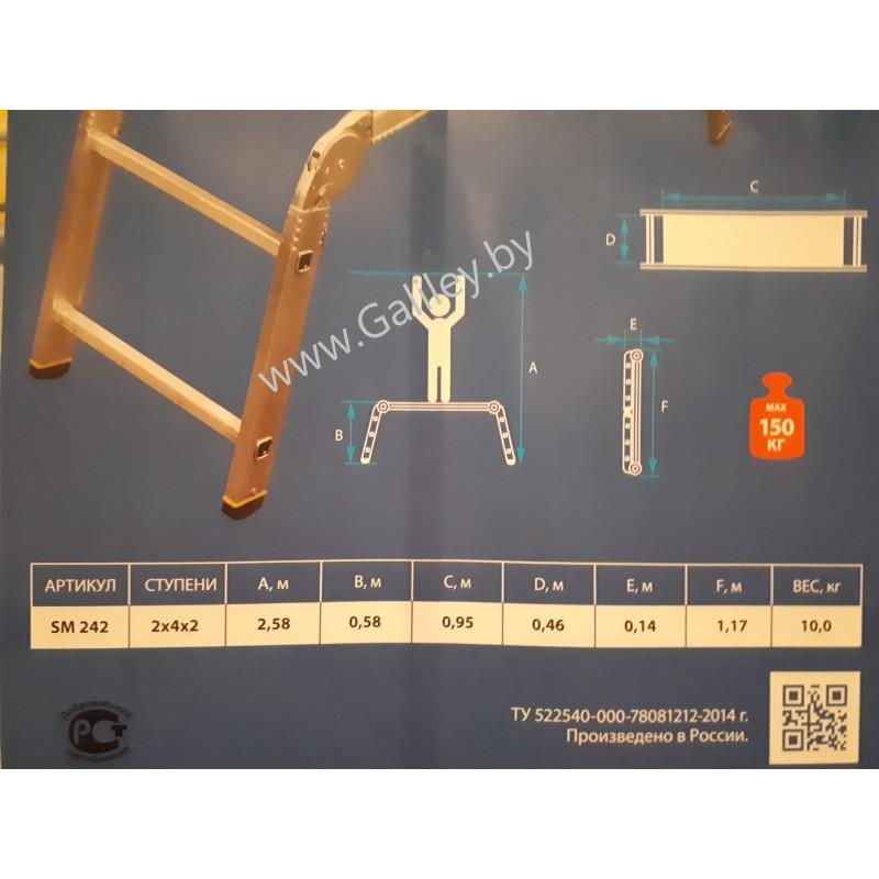 Алюмет SM 242 Подмости (столик)