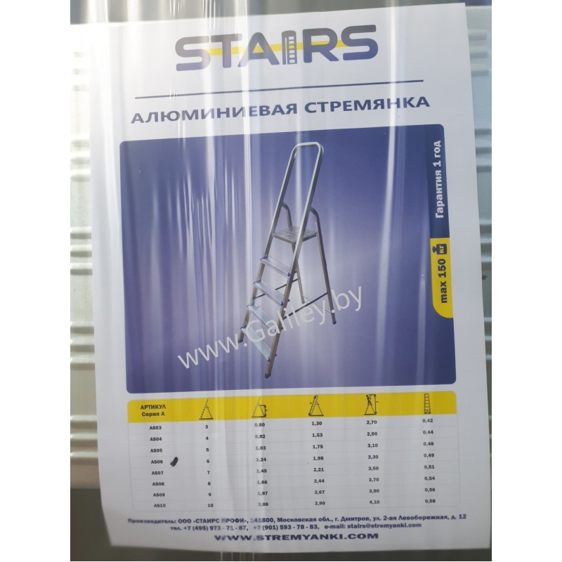 STAIRS AS06, Россия